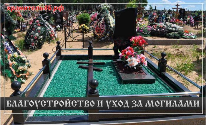 Как украсит могилу